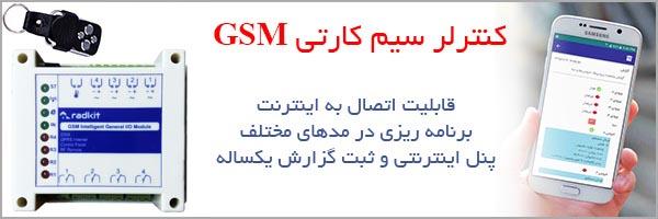 banner_gsm