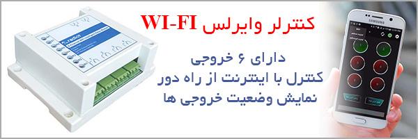 کنترلر وای فای و اینترنت